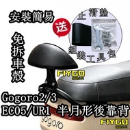Gogoro2後靠背 Gogoro3靠枕  EC05後靠背 Gogoro靠背 Ur1靠背 半月型 小饅頭後靠墊 座椅靠背