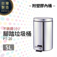 不銹鋼腳踏垃圾桶(小)(附塑膠內桶)PT-20 室內垃圾桶 台灣製造 腳踏式垃圾桶 圓形垃圾桶