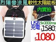 軟性太陽能板單晶矽充電板-澳洲打工度假-5V2000ma充電行動電源1A手機USB風扇充電馬達背包野外露營LED充電