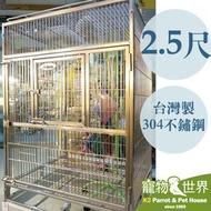 接單引進《寵物鳥世界》 銀尊籠2.5尺 中大型 最超值的 304不鏽鋼/不銹鋼/白鐵鳥籠 台灣製 新款上市 可刷卡可分期 免運費 TW019