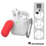 【AHAStyle】AirPods 矽膠保護套 白紅撞色掛勾版(AirPods 2 一代二代通用 藍芽耳機保護殼)