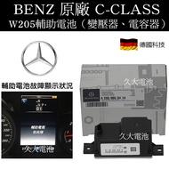 ✚久大電池❚ 賓士 BENZ  W205輔助電池(變壓器、電容器)