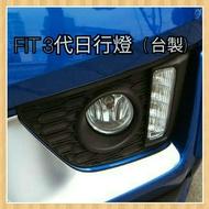 劉大師 汽配件 Honda Fit三代 專用日行燈
