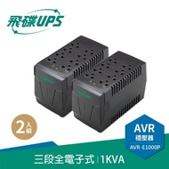 【FT飛碟】1KVA 三段全電子式穩壓器 兩入組(穩壓功能/雷擊突波吸收)