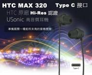 【HTC】HTC USonic 高音質耳機 HTC Type-C MAX 320 Hi Res 原廠耳機 U19e U11 U11+ U11eyes U12+ 10evo U play U Ultra