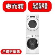 《可議價》惠而浦【WFW92HEFW-8TWGD5620HW】15公斤滾筒洗衣機+16公斤瓦斯型滾筒乾衣機