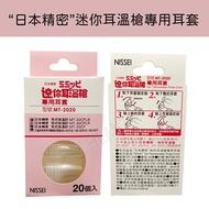 NISSEI 日本精密 迷你耳溫槍專用耳套 (1盒20入) MT-2020 耳溫槍耳套