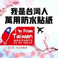 CPMAX 我是台灣人萬用防水貼紙 一組三入 台灣貼紙 避免歧視 台灣人辨認貼紙 我來自台灣貼紙 行李箱貼紙 H119