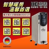 德國HELLER嘉儀 12片 電子式恆溫葉片式電暖器 KED- 512T