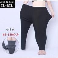 XL-5XL 仿羊絨加厚內磨毛/ 高彈力 內搭褲 大碼/加大碼 百搭 [平價女神]