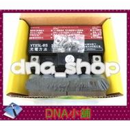 【DNA小舖】YUASA湯淺 YTX5L-BS機車電池,同GTX5L-BS 5號,CUXI/MIO/RS/100CC