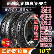 重磅热卖款/正新摩托車真空胎電動輪胎80/90/100/110/120/130/70/60/90-10/13