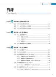 電腦硬體裝修丙級檢定學術科解題教本|110年啟用試題|Windows 10 + Fedora Core 20 + CentOS