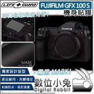 數位小兔【LIFE+GUARD FUJIFILM GFX100S 機身貼膜】相機貼膜 包膜 3M 公司貨 保護貼 保護膜