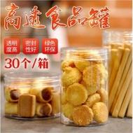 餅乾密封罐子食品罐塑膠透明圓形餅乾盒曲奇罐餅乾儲物罐餅乾桶