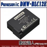 [數位達人]  Panasonic 原廠電池 DMW-BLC12 裸裝 (BP-DC12 原廠電池 / FZ2500 FZ300 G85)