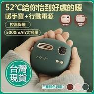 現貨 暖手寶 暖手器 復古 充電暖手寶 USB 行動電源 暖寶寶 便攜小巧 隨身暖爐 交換禮物 聖誕禮物 8號時光