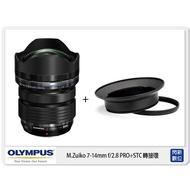 ☆閃新☆OLYMPUS 7-14mm F2.8 + STC濾鏡接環組 (7-14,公司貨)