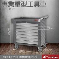 樹德 CT專業重型工具車 CT-H7/CTEH-5086 可耐重200kg 可加掛背板/零件/組裝/推車/工具箱/裝修/五金/維修
