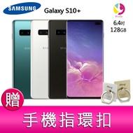 分期0利率 三星Samsung Galaxy S10+ (8GB/128GB) 智慧手機 贈『手機指環扣 *1』▲最高點數回饋23倍送▲