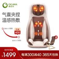 Ogawa massage pad cervical massage cushion household massage chair cushion cushion Massager Cushion
