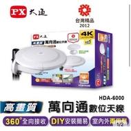 大通 PX HDA-6000高畫質數位電視天線(室內/外雙用兩用型)高 畫質萬向通數位天線 / 360度全向接收
