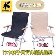 [野營生活]高背休閒折疊椅 竹木扶手椅 露營休閒椅 休閒椅 折疊椅 導演椅 營釘 營繩 營柱