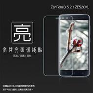 亮面螢幕保護貼 ASUS 華碩 ZenFone 3 ZE520KL Z017DA 保護貼 軟性 高清 亮貼 亮面貼 保護膜 手機膜