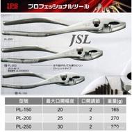 {JSL} 日本製 IPS 五十嵐 鯉魚鉗 多功能可調式魚嘴鉗 水管鉗