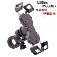 TW_ODIER 鋁合金鷹爪手機架 四代 鷹爪 手機架 更穩固 強化支架 鷹爪 伸縮 手機架 手機架 導航架 手機支架
