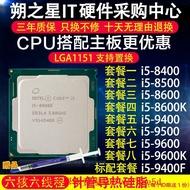 i5 8400 8500 8600 8600K cpu單片六核正式版1151針質保三年現貨