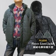 sun-e立領舖絨毛厚保暖外套、夾克外套、騎士外套、防寒外套、擋風外套、附帽可拆鋪毛外套、聚酯纖維100%、鋪棉外套、刷毛外套、休閒外套、深色外套、黑色外套(321-8393-01)墨綠色、(321-8393-02)黑色 L XL (胸圍:48~49英吋) [實體店面保障]