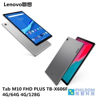 Lenovo Tab M10 FHD TB-X606F 智慧平板電腦 ZA5T0379TW 銀色 灰色 64G