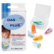 [現貨ing] 德國Das gesunde plus 防噪音 隔音 睡眠 耳塞 8組 16個
