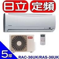 《可議價95折》《全省含標準安裝》日立【RAC-36UK/RAS-36UK】分離式冷氣,優質家電