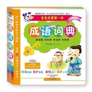 Chinese Idiom Dictionary Chinese characters Dictionary learning Language tool books / children books educational