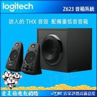 Logitech 羅技 Z623 2.1 聲道電腦喇叭 THX 音效