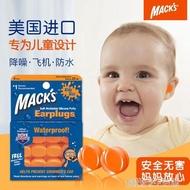 MACK'S兒童嬰幼兒寶寶隔音硅膠耳塞防噪音睡眠覺洗澡防水飛機專用