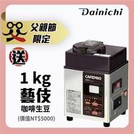 【父親節優惠組合】大日Dainichi 生豆烘焙機 贈送 1KG 莊園級手挑生豆