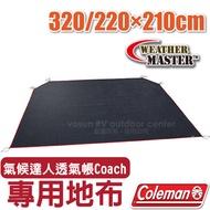 【美國Coleman】氣候達人透氣帳Coach專用地布(320/220×210cm).PVC防潮墊/搭配CM-22111/附收納袋/CM-23122