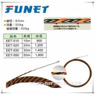 【台北益昌】FUNET 穿線器 黑橘引線 EET-515/520/530/550 15M~50M