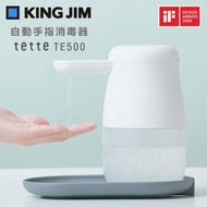 【日本KING JIM】tette TE500 全自動酒精噴霧手指消毒器(自動感應消毒器 乾洗手機 噴霧機)