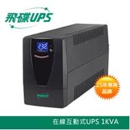FT飛碟 1KVA UPS不斷電系統(FT-1000BS)