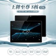 王牌至尊 10.1吋 4G Lte平板電腦 聯發科八核心 6G/128G 安卓9.0 IPS面板