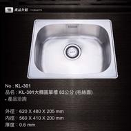 *富爾康*【台灣製造】大吉熊不銹鋼水槽KL-301大橢圓單池~毛絲面單槽 洗菜盆洗手盆水池水槽