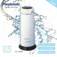 Panasonic 國際 PJ-37MRF 淨水器 高效能中空絲膜濾芯 【只含配送到府無安裝】