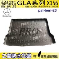 14年後 GLA X156 GLA180 GLA200 汽車後廂防水托盤 後車箱墊 後廂置物盤 蜂巢後車廂墊 防水墊