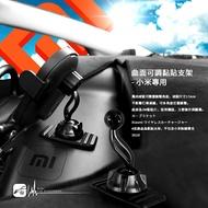 3G10【曲面可黏貼支架】適用於小米無線車充 小米專用汽車支架 導航車用架 GARMIN Drive 52支架