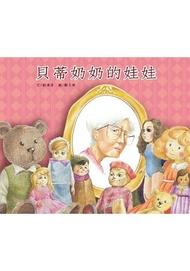 貝蒂奶奶的娃娃(精裝)