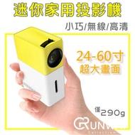 YG300 投影機 微型投影機 迷你投影機 露營投影機 可攜式 支援HDMI (送桌面支架)